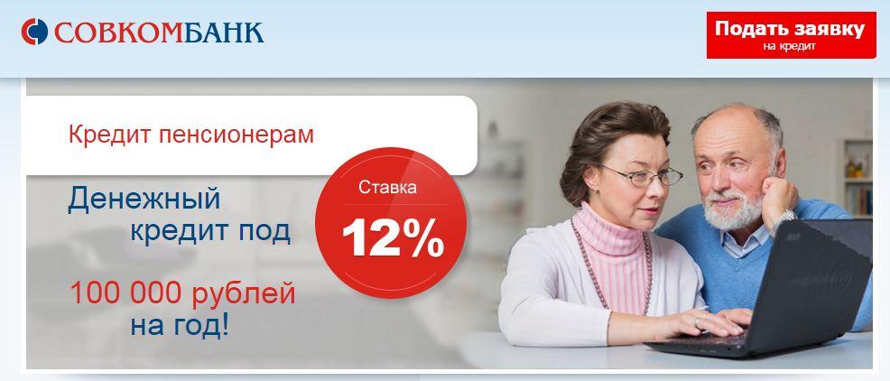 sovkombank-pensioneram