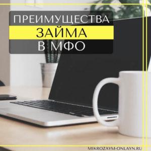 заявка онлайн на микрозайм