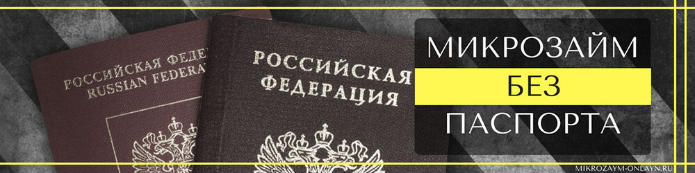 займы онлайн без паспорта на карту