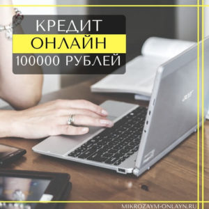 нужен кредит через интернет
