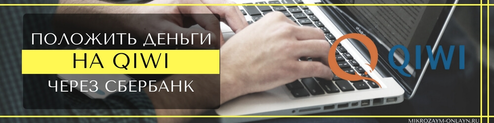 Как оплатить киви кошелек через Сбербанк онлайн