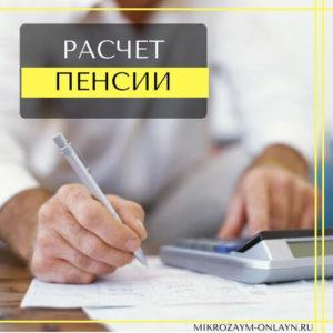 Как получать пенсию если официально не работаешь