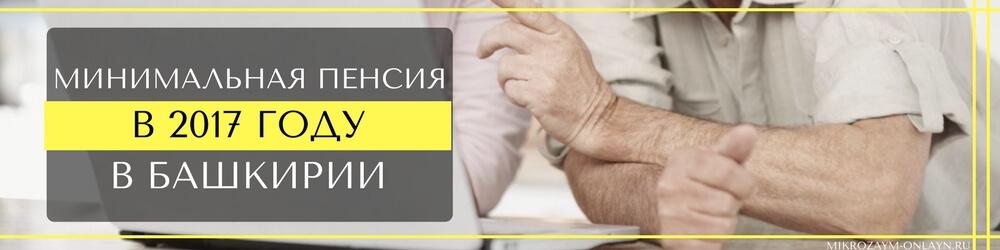 прожиточный минимум в башкирии на 2016 год для пенсионеров