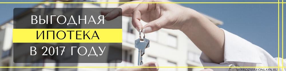 долго ипотека в уфе самый низкий процент 2017 собрался