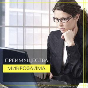 Как получить кредит без официальной работы мгновенно круглосуточно без отказа