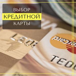 Самые выгодные кредитные карты с льготным периодом - где выгоднее оформить