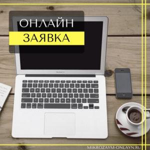 Займ на 1000 рублей на карту или наличными срочно и без отказов в режиме онлайн