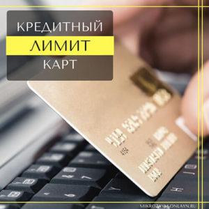 получить кредитную карту с выгодными условиями