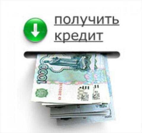 Микрокредит не выходя из дома