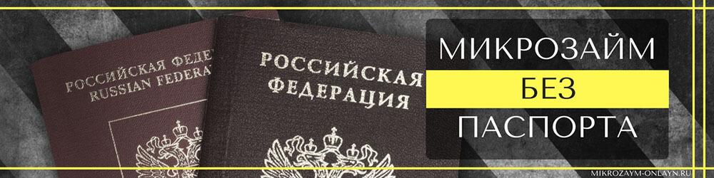Займ без паспорта