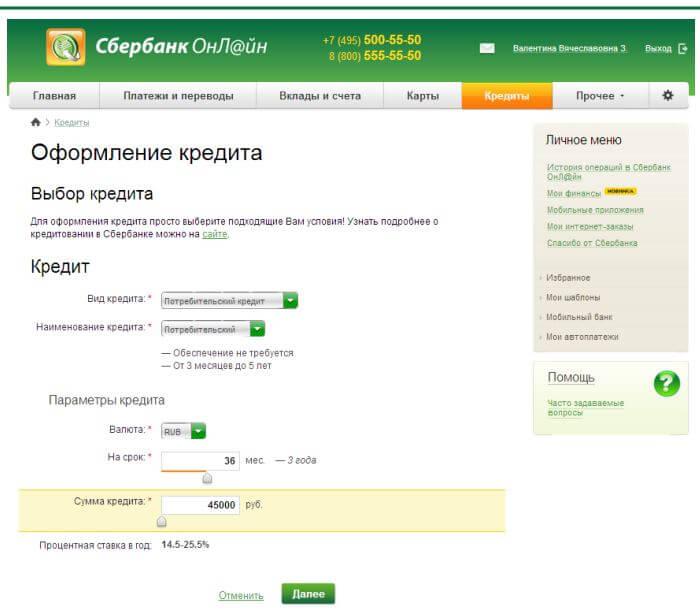 скачать приложение тинькофф банк онлайн личный кабинет