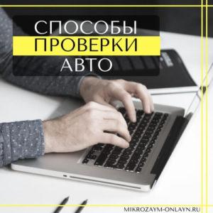 Ситилен банк онлайн заявка на автокредит