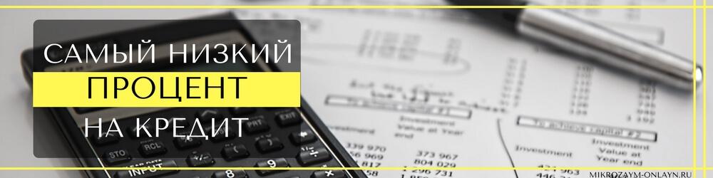 оплатить кредит без процентов экспобанк