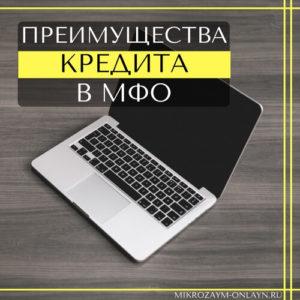 кредит на долгий срок онлайн