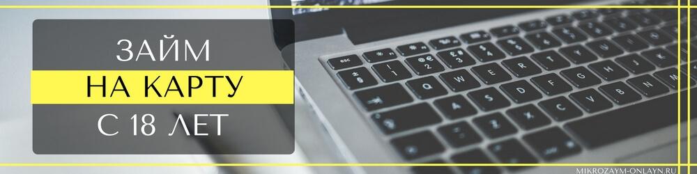 Взять займ онлайн быстрые смс займы vzyat-zaym.su
