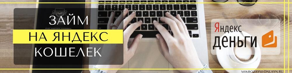 Онлайн займы на Яндекс.Деньги круглосуточно