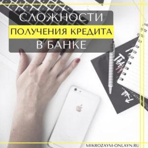 взять кредит на карту украины