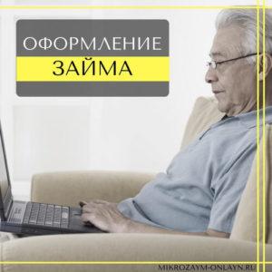 займ пенсионерам без отказа на карту онлайн кредит без доходов