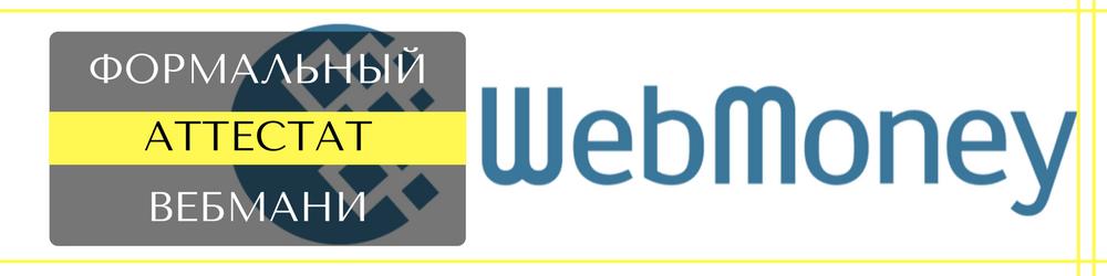 Как получить кредит вебмани без аттестата как в шарараме получить карту секретного агента в шарараме бесплатно