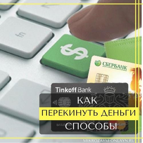 Дозор Сегодня с карты сбербанка на карту тинькофф без комиссии задолженности
