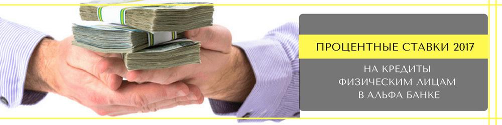 Кредит Альфа Банк для физических лиц в 2017 году: онлайн заявка и процентная ставка