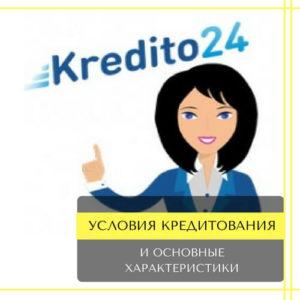 кредито 24 должники