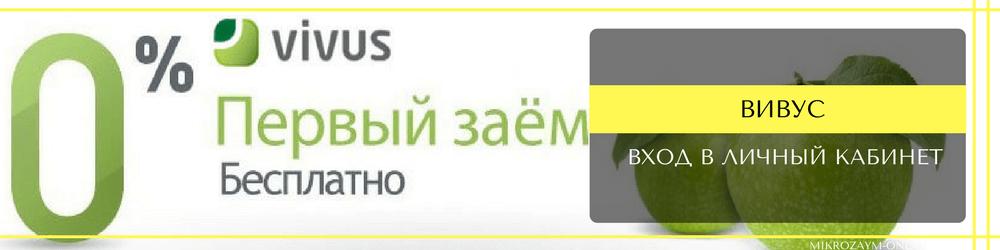 Обзор МФО «Vivus» — преимущества, личный кабинет.