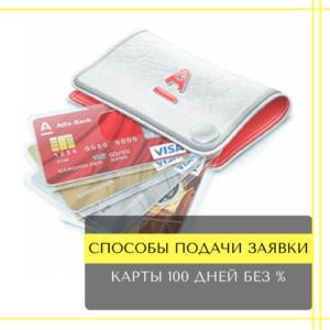 заявка на кредитную карту 100 дней альфа банк