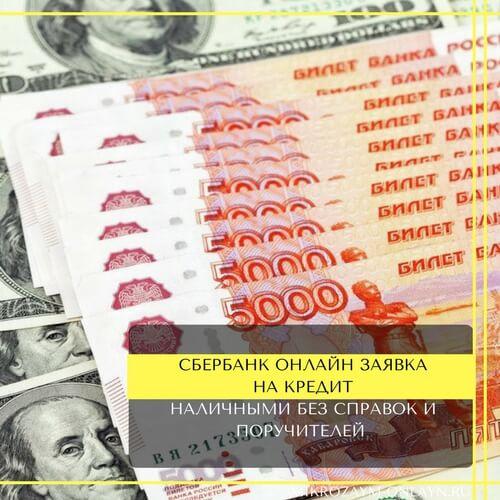 Кредиты в балакове без справок и поручителей