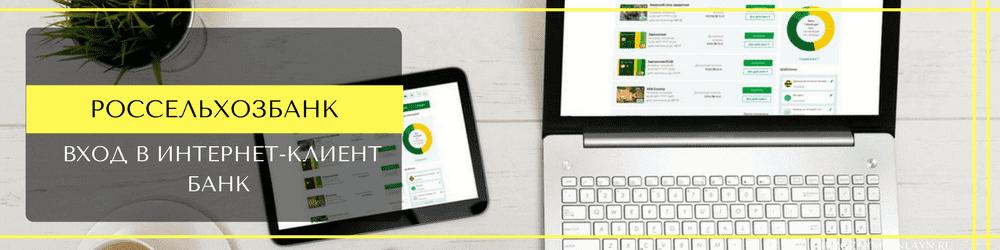 Россельхозбанк банк клиент онлайн для юридических