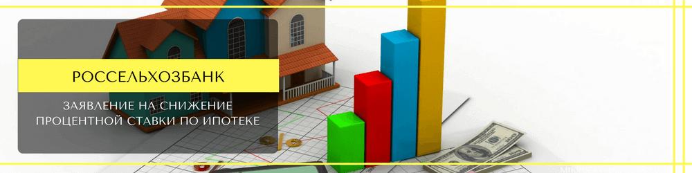 Ипотечный кредит в россельхозбанке условия процентная ставка